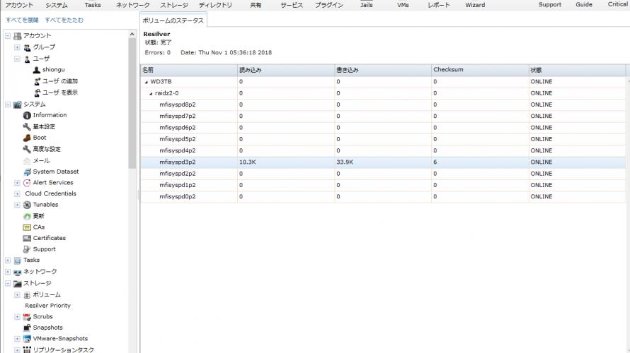 FreeNAS、RAID-Z2プールの挙動が怪しくなったのでDISKを交換してみた。