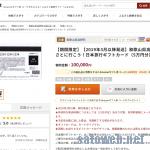 11月もやるやん、ふるさと納税!。還元率50%な日本旅行ギフトカードで和歌山に行こう!
