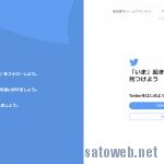 TwitterAndroidアプリが、10/31前後の更新から通信できなくなり使い物にならなくなっている。
