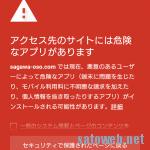 偽「佐川急便」、ページを開くだけでアプリをダウンロードしようとする件。