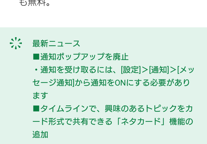 LINE、最新アップデートで「Line Beacom」向けの位置情報を要求するも同意が雑すぎてひどい件。