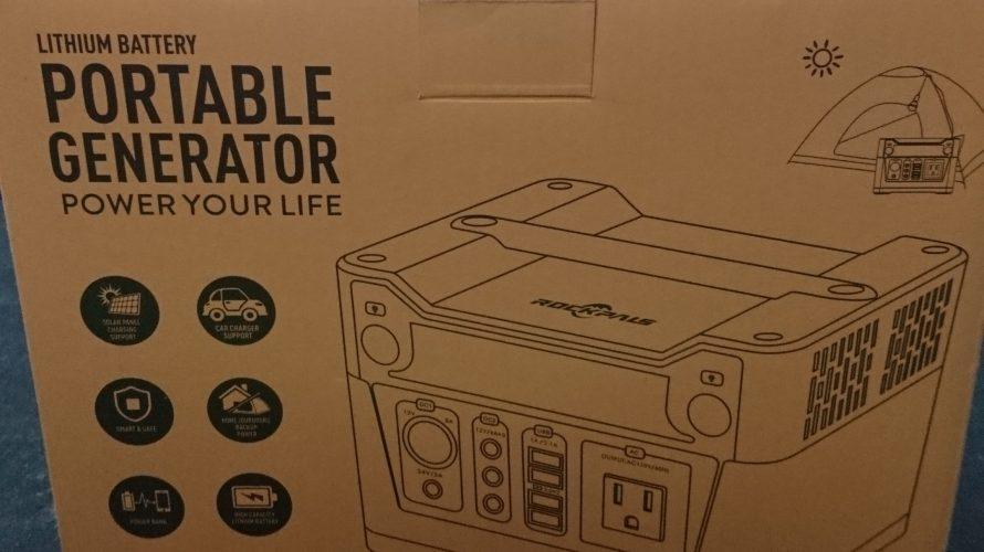 Rockpals 280Wh ポータブル電源 MT-CN300を買ってみた。