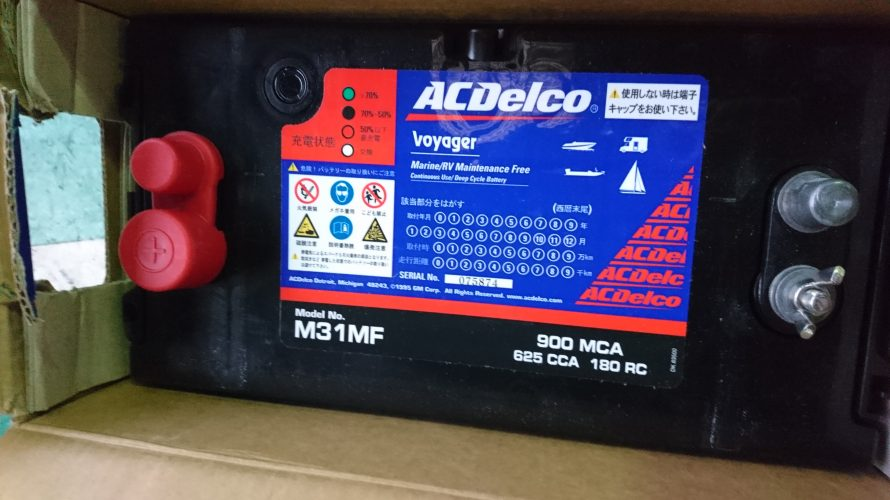 車載サブバッテリが劣化してきたので「ACDelco M31MF」に交換してみる。