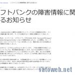 12月6日に発生した「ソフトバンク系」の通信障害、原因はエリクソン機器の証明書のミスと公開。