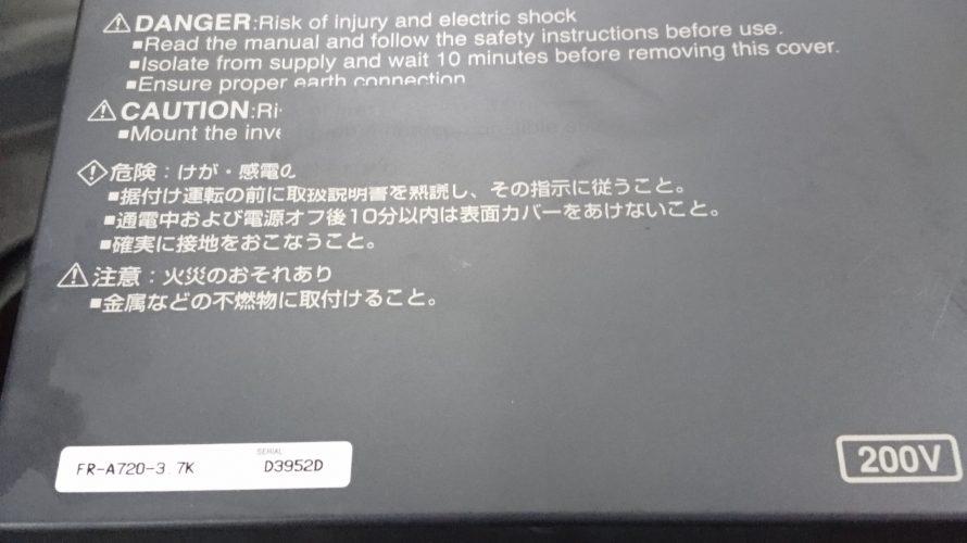 動力契約がない状態で動力機器をインバータで動かす。
