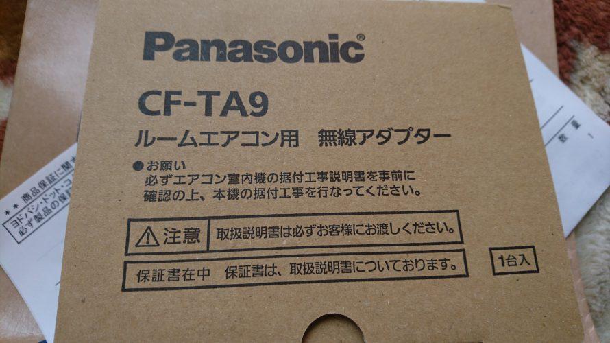 【HEMS】AiSEGにPanasonic・エオリアエアコンを追加してみる。
