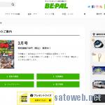 付録が本体状態の最近の雑誌、焚き火台が付属する「BE-PAL 4月号」が人気で発売前に完売予想??