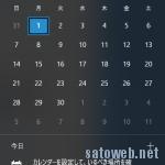 エイプリールフールを禁止したマイクロソフト、Windowsの時計が今年も1時間進む。