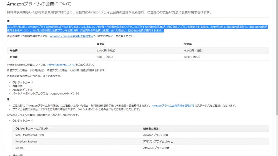 【Amazon.co.jp】ついにプライム会員の会費を値上げ。4/12から年4900円/月500円に。