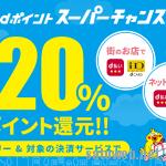 dポイント スーパーチャンス【+20%ポイント還元】キャンペーン開始【5月7日まで】