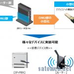 NTT西日本エリアもついに!小型ONUが7月1日より提供開始へ。