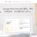 Googleストア、Google Nest Hub と Google Home Mini を同時に購入で ¥6,000 OFFなり。
