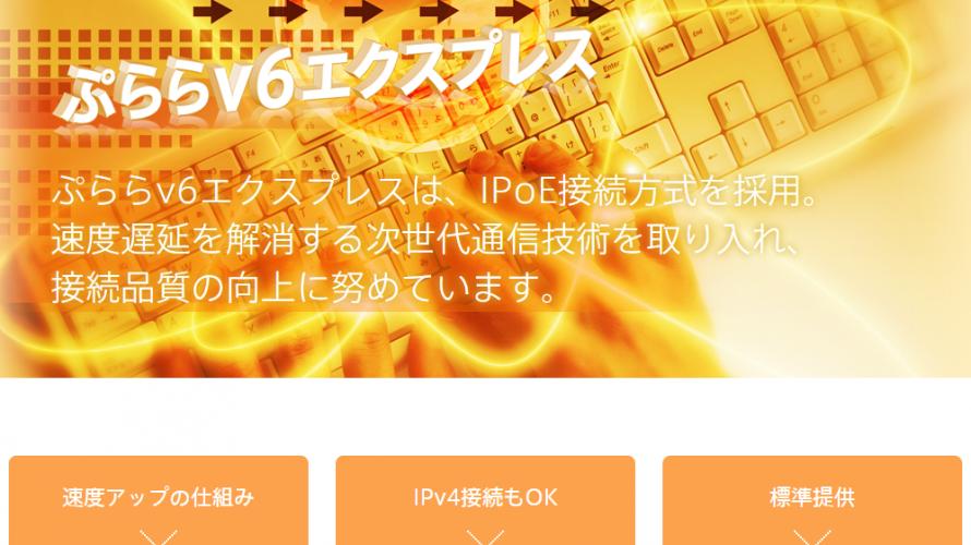 ぷららのIPv4 over IPv6を推奨機器以外で使う(WXR-1900DHP)