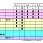 【堺・観光】三宝あじさいまつり 6月1日より9日まで