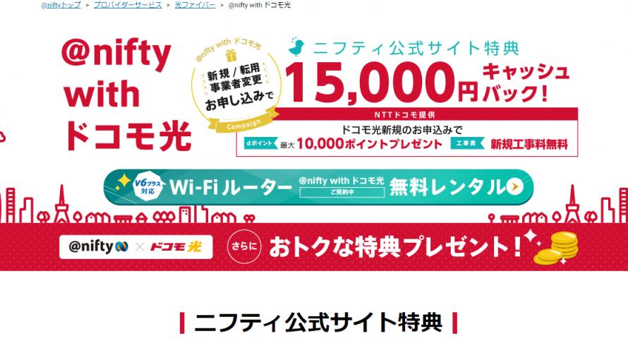 7月からNTT西日本にも導入の「小型ONU」、7月4日時点で工事業者に配給なしのため導入できず。