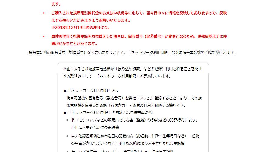 【Docomo】端末購入サポート期間終了後も利用制限が「△」から変化しないので電話でなんとかした。