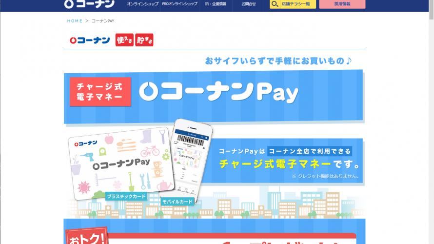 「コーナン Pay」、不正ログインで一時サービス休止。7月24日