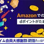 Amazon、7月15日/16日はプライムデー 、 d払いで最大1000Pプレゼントも