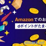 Amazonのd払い で 「dポイント(期間・用途限定)」を使う