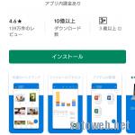 DropBoxが3台制限になり、GoogleフォトがPCに同期されなくなったので「OneDrive」でPCとスマホの画像同期を試みる。