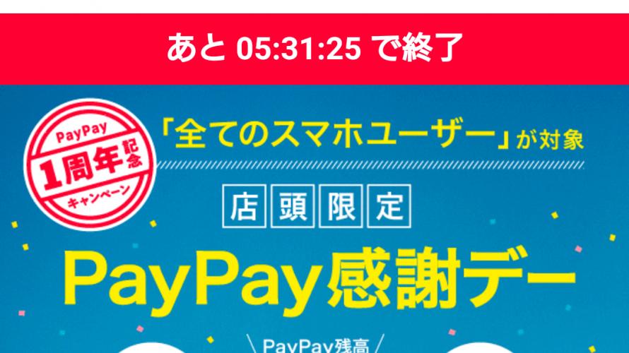 Paypay 1周年記念キャンペーンで不具合多発。ユニクロにも迷惑をかける事態。