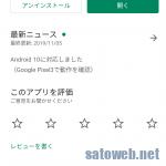 Panasonic、AiSEG向けHEMSアプリがようやくAndroid10に対応。