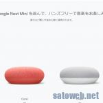 YoutubePremium・GooglePlayMusic民にGoogleNestminiをプレゼントする太っ腹キャンペーンが開催中。