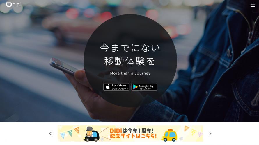 雨の日にこそ便利?配車アプリ「DiDi」を使ってみた。