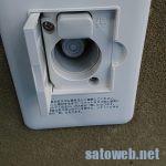 【大阪ガス】ガスコンセントの交換をしたらまさかの結果に。