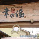 中期24Kwh(AZE0)のリーフで年越しを和歌山へいってみた。