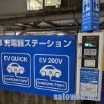 [EV]イオンモールの普通充電スポット、ついに有料化。1時間120円に