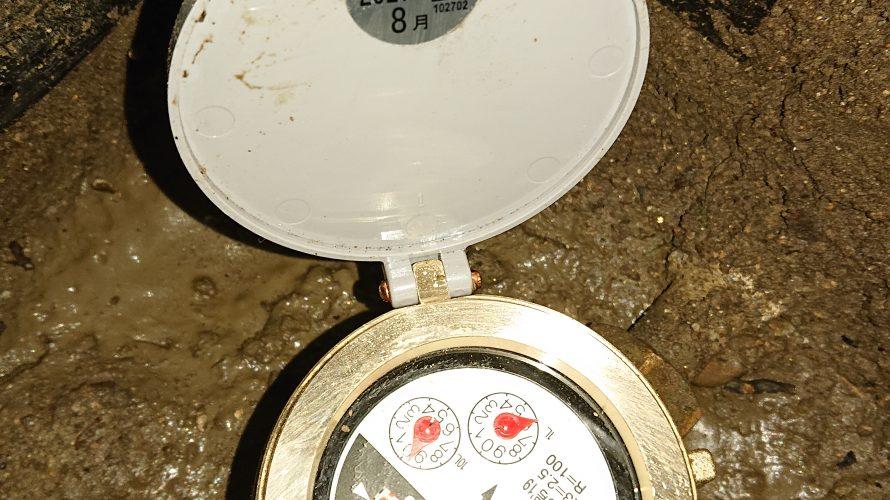 入居以来、検定期限が切れた水道メータで課金されていた話。
