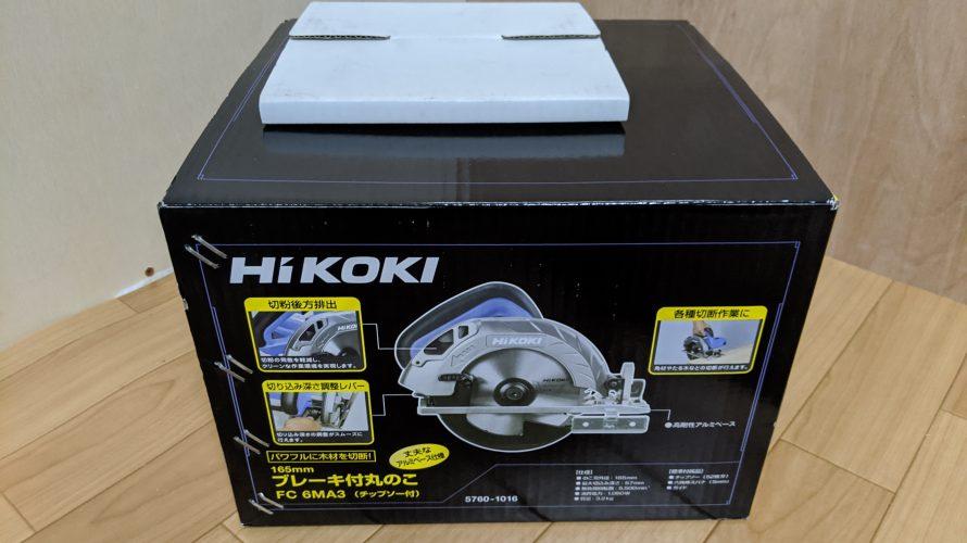PayPayモールで丸鋸を買い換え。HiKOKIの165mmをチョイス。