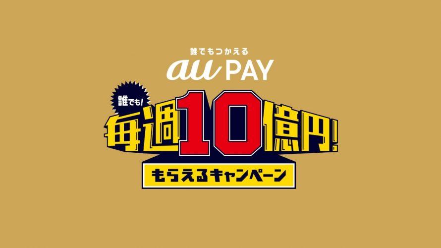 auPAY、条件変更した「誰でも!毎週10億円!もらえるキャンペーン 」が今週も月曜日で終了。
