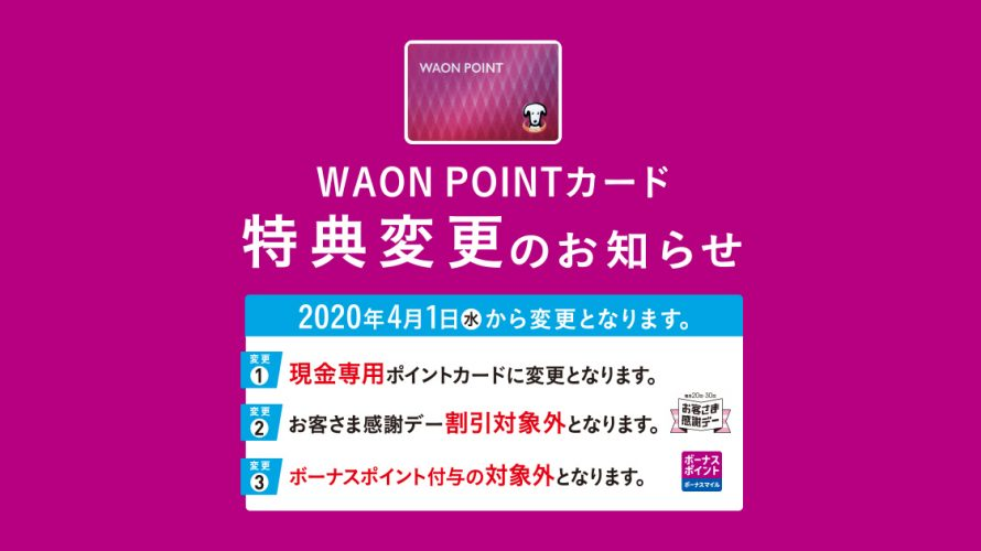 WAON POINTカード改悪。4月1日から現金でのみポイント付与へ。お客様感謝デーも対象外に