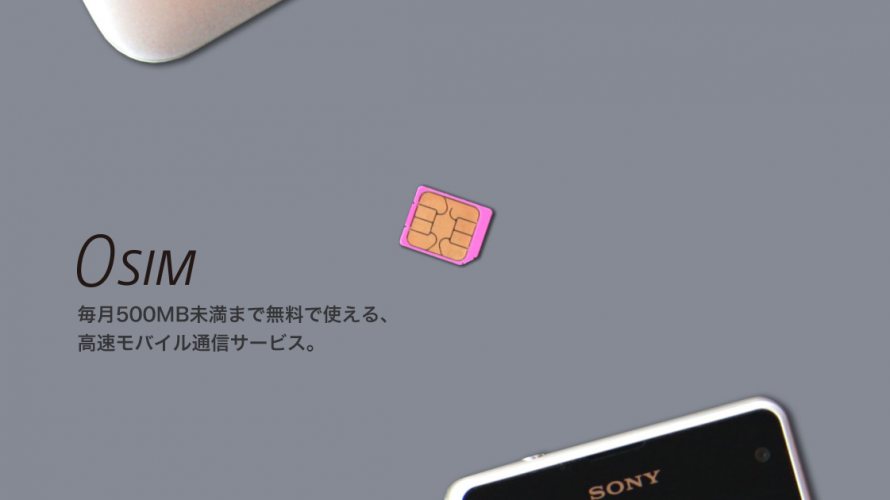 500MBまで無料で使えた 0 SIM がついにサービス終了へ。