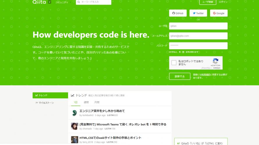 ユーザーページをリニューアルしたQiita、ユーザー行動を強制公開で炎上。