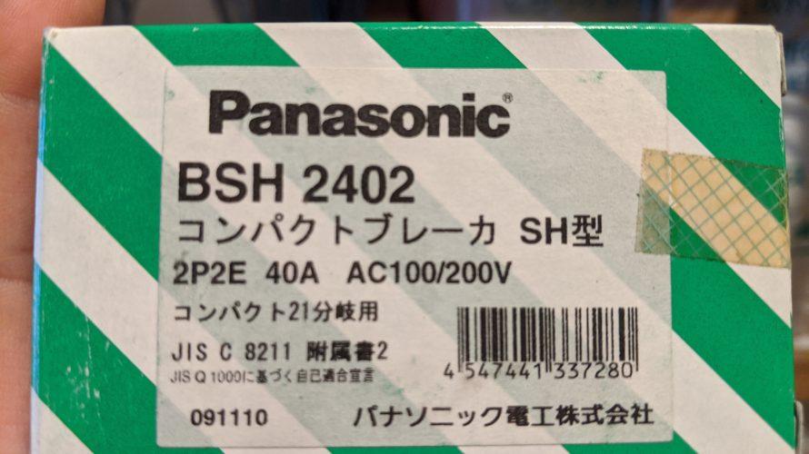 AiSEG2の分電盤に40Aのブレーカを追加する。