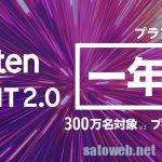 楽天モバイル、RakutenMiniが1円。GalaxyA7も実質2000円。
