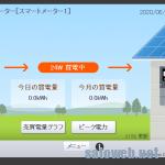 【Aiseg2】Bルートサービスお申し込み・設定方法。