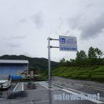 和歌山市で初の「道の駅」 四季の郷公園にいってきた。